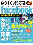 500円でわかるfacebook(フェイスブック)(Gakken computer mook)