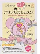 大好きなひとに世界一!愛される魔法のプリンセスレッスン(セレンディップハート・セレクション)