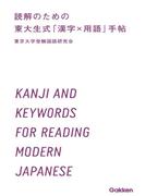 読解のための 東大生式「漢字×用語」手帖