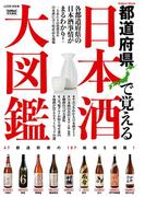 日本酒大図鑑(学研MOOK)
