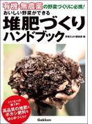 有機・無農薬 おいしい野菜ができる堆肥づくりハンドブック(有機・無農薬シリーズ)