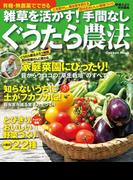 有機・無農薬でできる 雑草を活かす! 手間なしぐうたら農法(学研MOOK)