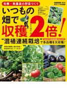 有機・無農薬の野菜づくり いつもの畑で収穫2倍!(学研MOOK)