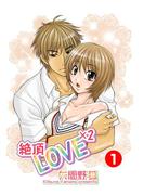 絶頂LOVE×2 1(ガールズポップコレクション)