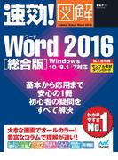 速効!図解 Word 2016 総合版 Windows 10/8.1/7対応