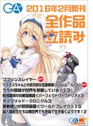 GA文庫2016年2月の新刊 全作品立読み(合本版)(GA文庫)