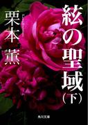 絃の聖域(下)(角川文庫)