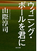 ウィニング・ボールを君に(角川文庫)