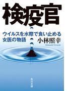 検疫官 ウイルスを水際で食い止める女医の物語(角川文庫)