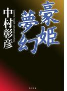 豪姫夢幻(角川文庫)