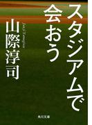 スタジアムで会おう(角川文庫)
