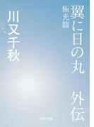 翼に日の丸 外伝 極光篇(角川文庫)