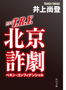 T.R.Y. 北京詐劇(角川文庫)