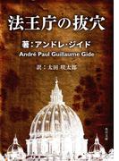 【期間限定価格】法王庁の抜穴(角川文庫)