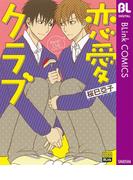 恋愛クラブ(ブリンクコミックスDIGITAL)
