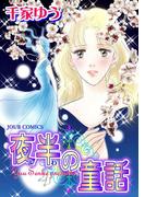 夜半の童話(ジュールコミックス)