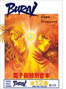 電子特別合本 BURAI(ブライ) 全12巻セット(スーパークエスト文庫)