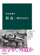 特攻―戦争と日本人(中公新書)