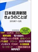 日本経済新聞 きょうのことば 2015年7~12月(日経e新書)