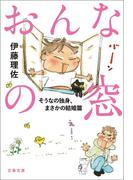 おんなの窓 1&2 そうなの独身、まさかの結婚篇(文春e-book)