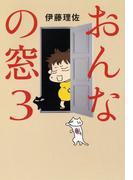 おんなの窓 3(文春e-book)