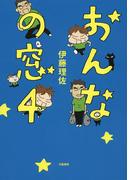 おんなの窓 4(文春e-book)