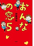 おんなの窓 5(文春e-book)