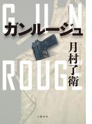 ガンルージュ(文春e-book)