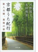 京都うた紀行 歌人夫婦、最後の旅(文春文庫)