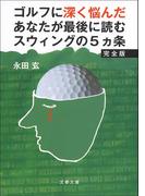 ゴルフに深く悩んだあなたが最後に読むスウィングの5ヵ条 完全版(文春文庫)