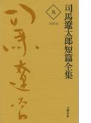 司馬遼太郎短篇全集 第九巻(文春e-book)