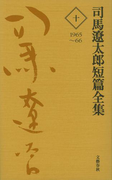 司馬遼太郎短篇全集 第十巻(文春e-book)