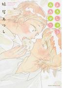 よろしゅうおあがり (あすかコミックスCL-DX)(あすかコミックスCL-DX)