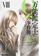 万能鑑定士Qの事件簿 8 (角川コミックス・エース)(角川コミックス・エース)