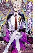桃組プラス戦記 15 (あすかコミックス)(あすかコミックス)
