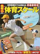 体育スクール 体育が苦手な子に!!体育指導のプロが教える家庭練習法