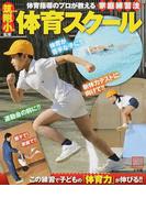 体育スクール 体育が苦手な子に!!体育指導のプロが教える家庭練習法 (コミュニケーションムック)