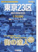 東京23区便利情報地図 2版