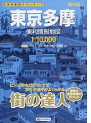 東京多摩便利情報地図 2版