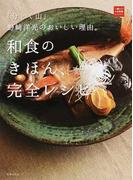 和食のきほん、完全レシピ 「分とく山」野崎洋光のおいしい理由。 (一流シェフのお料理レッスン)