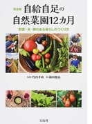 自給自足の自然菜園12カ月 野菜・米・卵のある暮らしのつくり方 完全版