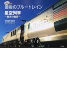 最後のブルートレイン 星空列車〜輝きの瞬間〜 持田昭俊写真集 夜行列車の集大成
