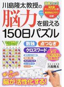 川島隆太教授の脳力を鍛える150日パズル