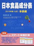 日本食品成分表 2015年版(七訂) 本表編