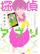 探偵アプリ 1巻