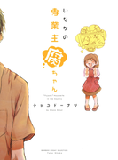 いなかの専業主腐ちゃん(バンブーコミックス エッセイセレクション)