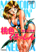桃色くろっしん(バンブーコミックス COLORFULセレクト)