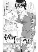 桃乳と桃尻 【分冊版 2/9】(バンブーコミックス COLORFULセレクト)