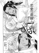 桃乳と桃尻 【分冊版 9/9】(バンブーコミックス COLORFULセレクト)