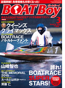 BOATBoy 2016年3月号(BOATBoy)